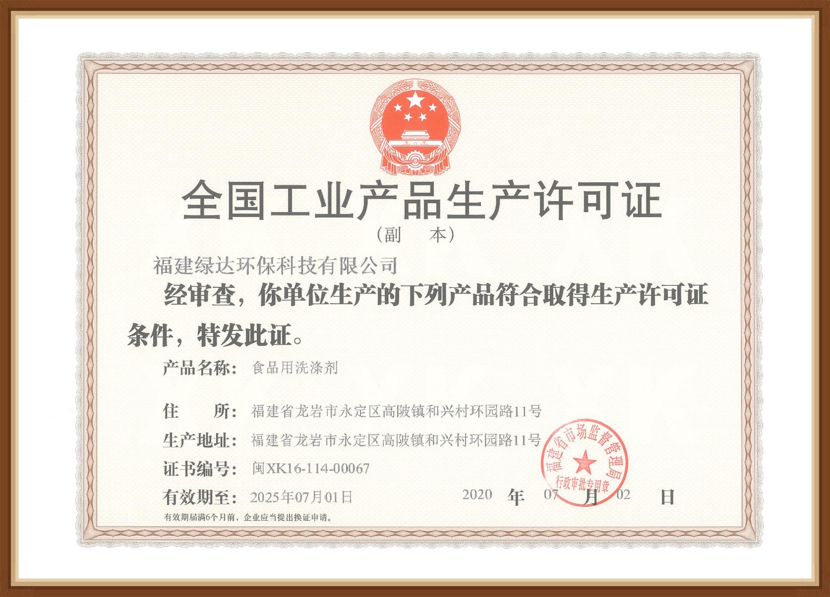 全国工业生产许可.jpg